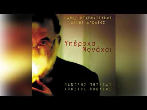 Θάνος Μικρούτσικος - Στης γοργόνας το φτερό - Official Audio Release