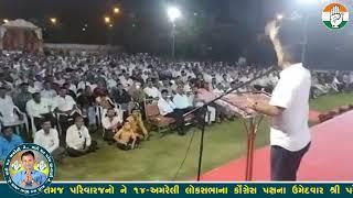 આહીર સમાજ દ્વારા આયોજિત સંમેલન, સુરત | Paresh Dhanani | Amrish Der | Pratap Dudhat