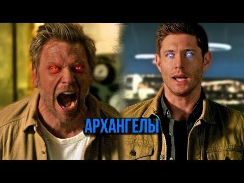 ТОП5 Смерть Архангелов | Сверхъестественное