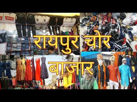 Raipur chor bazaar chhatisgarh