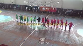«Ехо-Ветеран» - «Прогрес-В» - 9:3 , Кубок Дивізіону 5, Груповий раунд, 1 тур (22.02.20)