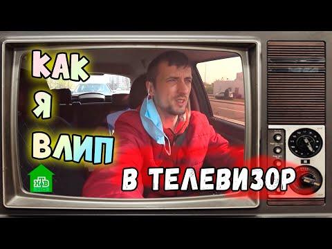 Как простой киевский таксист круто попал на TV