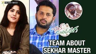 Chal Mohan Ranga Movie Team about Sekhar Master | Nithiin | Megha Akash | Pawan Kalyan | Thaman S