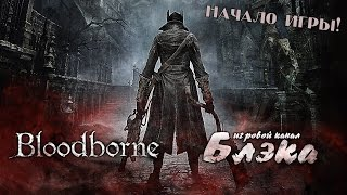 bloodborne - Начало игры