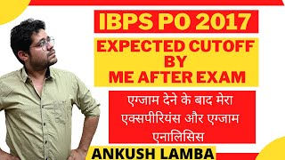 SELF GIVEN EXAM ANALYSIS || WHICH QUESTIONS TO ATTEMPT || IBPS PO 2017
