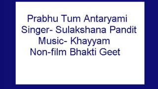 Prabhu Tum Antaryami-  Sulakshana Pandit (Bhakti Geet)