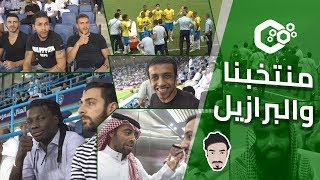 حضرت مباراة السعودية و البرازيل .. قابلت المشاهير ونجوم الدوري السعودي 😍🔥