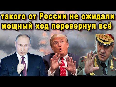 Американцы уже потирали руки, когда Россия мощным козырным ходом опрокинула США мат в два хода видео