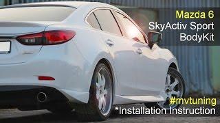 Tuning Mazda 6. Bodykit SkyActiv Sport. Інструкція по установці.