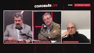 Конфликт в Карабахе и ТЕРРОРИСТЫ у границ РФ! Что делать России Обсуждение с Багдасаровым