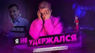 ТРЭШ ЛОТО / Вся наша туса НА БУЗОВОЙ / Песня за 5 минут НА КОЛЕНКЕ / Киев
