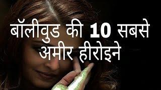 बॉलीवुड की 10 सबसे अमीर अभिनेत्रियां Bollywood's 10 rechest  Actresses