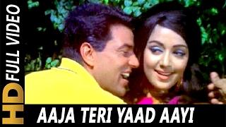 Aaja Teri Yaad Aayi | Anand Bakshi, Lata Mangeshkar, Mohammed Rafi | Charas 1976 Songs | Dharmendra