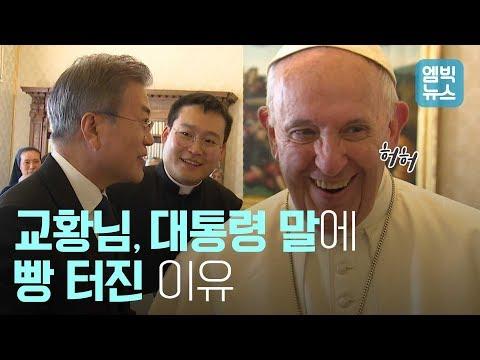 문재인 대통령과 프란치스코 교황의 첫 만남