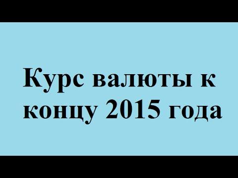 Курс валюты к концу 2015 года