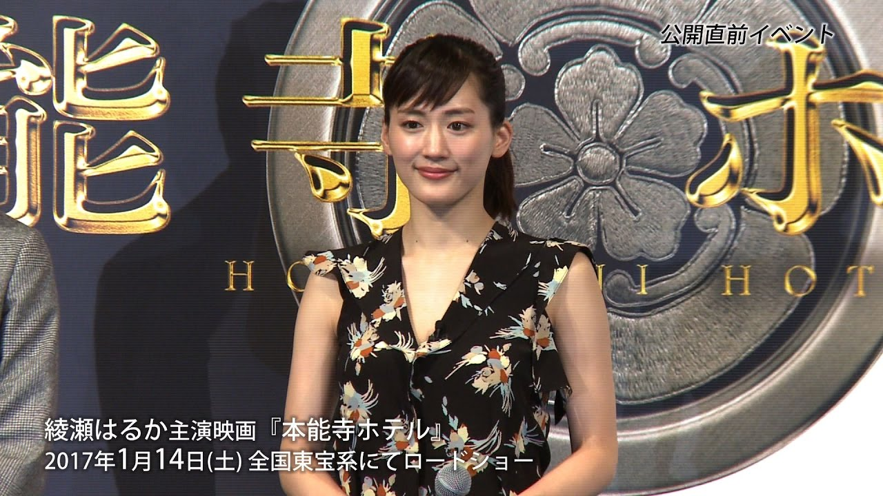 【綾瀬はるか】映畫『本能寺ホテル』公開直前イベント - YouTube