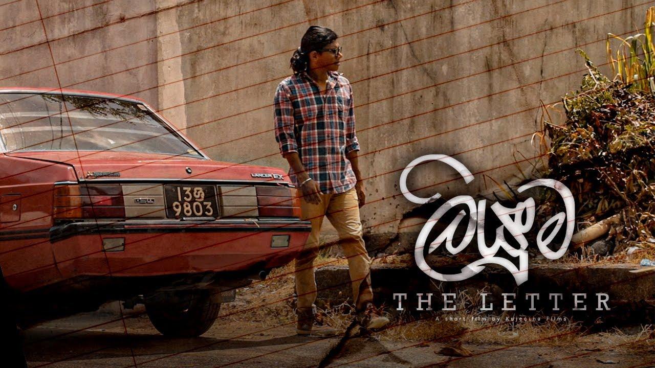 """ලියුම (""""The Letter"""" Short Film)   KJ FILMS"""