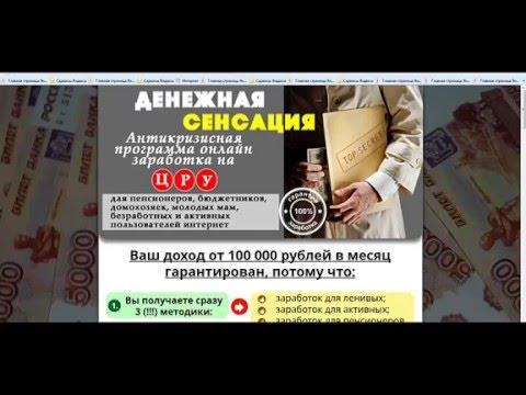 Курс Денежная сенсация