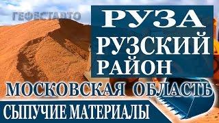 видео Купить торф в Калининграде. Без посредников.