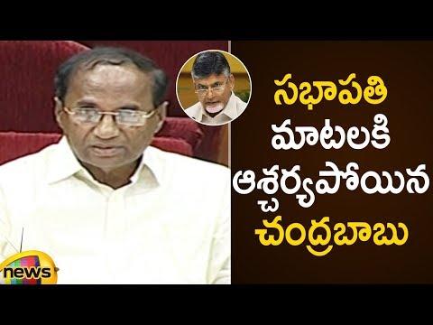 Chandrababu Naidu Shocks With Speaker Kodela Siva Prasada Rao Speech   AP Assembly 2019   Mango News