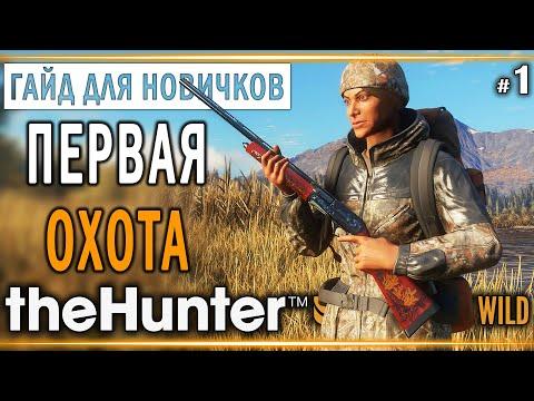 TheHunter Call Of The Wild #1 🔫 - Первая Охота - ГАЙД для Начинающих