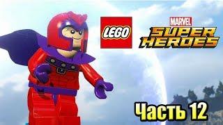 Lego Marvel Super Heroes #12 — Секретный Остров Магнето {PC} прохождение часть 12