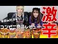 【コラボ】コンビニの激辛商品レビュー!!