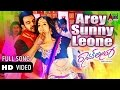 Ramleela |Arey Sunny Leone Full HD Song | Chiranjeevi Sarja, Amulya