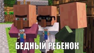 Мультик про майнкрафт БЕДНЫЙ РЕБЕНОК ! (minecraft анимация озвучка перевод мульт дубляж ) #1