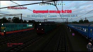 ZDSimulator - Сценарий поезда №2139 - Орша Центральная - Минск Восточный