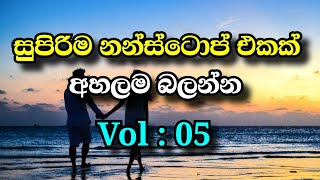 Sinhala Nonstop || Best Of Sinhala Songs Collection ( Vol: 05 ) Sinhala Top10 || #Sinhala_Top_10