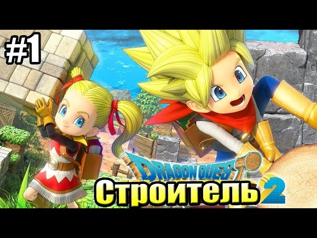 Dragon Quest Builders 2 (видео)