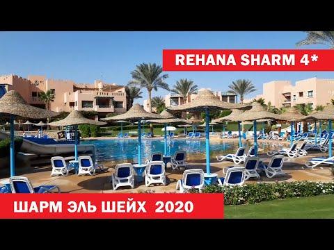 Rehana Sharm Resort Aqua Park 4*. Шарм эль шейх, Египет