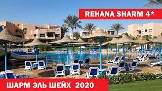 Rehana sharm resort aqua park 4 Шарм эль шейх Египет