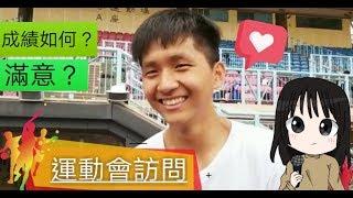 Publication Date: 2018-11-14 | Video Title: 校園訪問-運動會