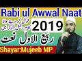 Rabi ul awwal new naat 2018 | Milad un Nabi new naat 2018 | New Naat Rabi ul awwal 2018 | ربیع الاول