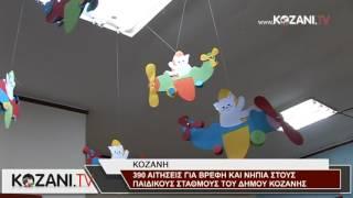 Οι αιτήσεις για τους παιδικούς σταθμούς του δήμου Κοζάνης