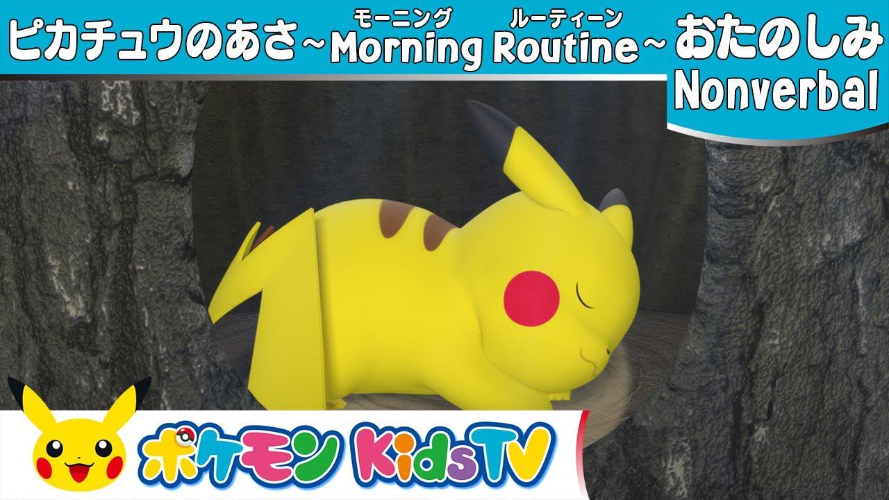 【ポケモン公式】ピカチュウのあさ~モーニングルーティーン~ポケモンKids TV【Nonverbal】