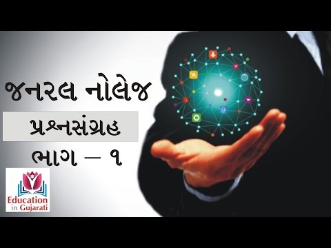 General Knowledge GK Gujarati video Audio PART 1