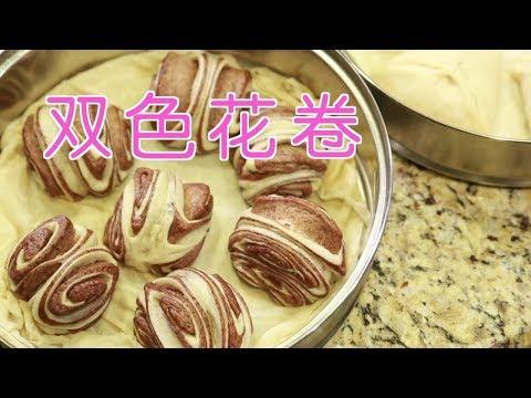 双色花卷如何做?|面点制作:Steamed Chocolate Bread