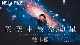 徐小薇 - 夜空中最亮的星 (最好聽女聲版本)【歌詞字幕 / 完整高清音質】♫「給我再去相信的勇氣...」Xu Xiaowei - The Brightest Star In The Sky