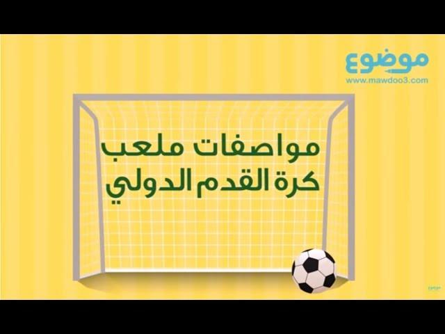 تبديد غير محدد مليون طول ملعب كرة القدم الدولي Comertinsaat Com