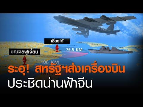 ระอุ! สหรัฐฯส่งเครื่องบิน ประชิดน่านฟ้าจีน | TNN ข่าวค่ำ | 29 ก.ค. 63