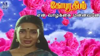 En Vaazhkkai Mannavane | Gopura Deepam | Ramarajan, Sukanya