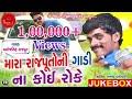 Download Mara Rajputoni Gadi na Koi Roke ||Manojsinh Rajput || New Latest Gujarati Song || MP3 song and Music Video