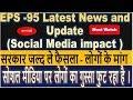 EPS -95 Latest News and Update (Social Media impact ) - सोशल मीडिया पर लोगों का गुस्सा फुट रहा है