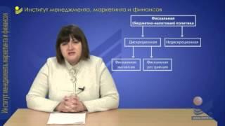 видео фискальная политика государства
