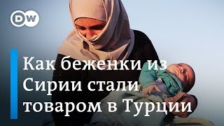 Жена по дешевке: как в Турции торгуют беженками из Сирии