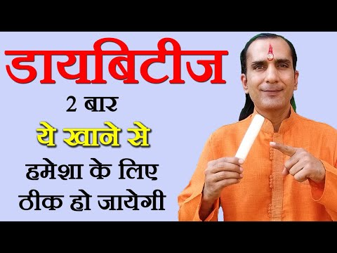 3 Natural Remedies For Diabetes in Hindi by Sachin Goyal Health Video 15