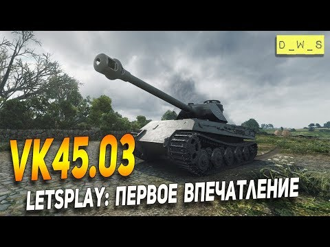 VK45.03 - LetsPlay - первое впечатление | D_W_S | Wot Blitz